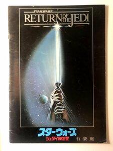 映画パンフレット 「スター・ウォーズ/ジェダイの復讐」1983年 製作総指揮ジョージ・ルーカス マーク・ハミル/ハリソン・フォード