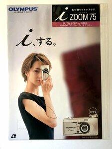 camera catalog OLYMPUS iZOOM75 ryou 1998 year