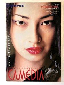 digital camera catalog OLYMPUS CAMEDIAkya media C-1400L/C-1000L ryou 1998 year