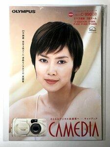 digital camera catalog Olympus kya media OLYMPUS CAMEDIA C-990ZS/D-460ZOOM/D-360L Nakatani Miki 2001 year