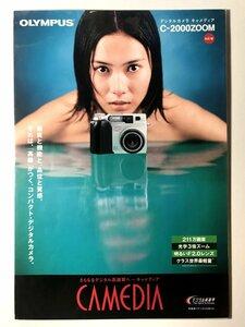 ② digital camera catalog Olympus kya media OLYMPUS CAMEDIA C-2000ZOOM Nakatani Miki 1999 year