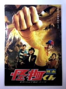 クリアファイル A4サイズ(297×217mm) 映画「怪物くん」 大野智 嵐