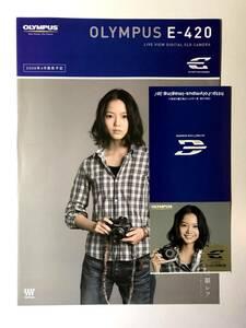 camera catalog OLYMPUS E-420 Miyazaki ...2007 year E-420 sale advance notice catalog