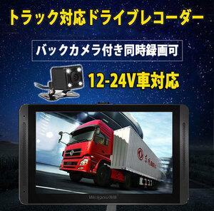 12/24V車対応 7インチ液晶モニター搭載ドライブレコーダー 暗視仕様バックカメラ付属