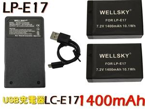 LP-E17 互換バッテリー 2個 & LC-E17 超軽量 Type C USB 急速 互換充電器 バッテリーチャージャー 1個 CANON キヤノン EOS Kiss X8i X9i