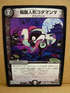 DMX22a 45 福腹人形コダマンマ 1枚 デュエルマスターズ 超BLACK BOX PACK