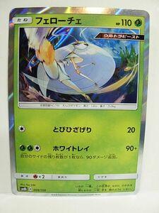 GXウルトラシャイニー フェローチェ R SM8b 009/150 ポケモンカード ハイクラスパック ポケカ