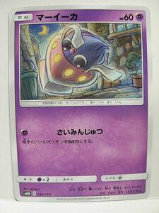 GXウルトラシャイニー マーイーカ SM8b 042/150 ポケモンカード ハイクラスパック ポケカ