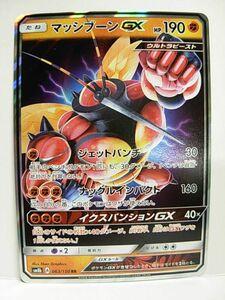 GXウルトラシャイニー RR マッシブーンGX SM8b 063/150 ポケモンカード ハイクラスパック ポケカ