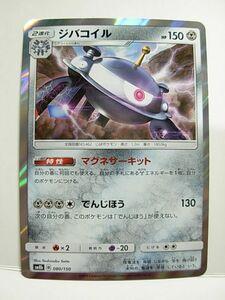 GXウルトラシャイニー ジバコイル R SM8b 080/150 ポケモンカード ハイクラスパック ポケカ