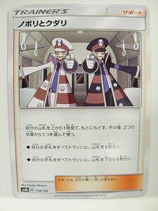 GXウルトラシャイニー ノボリとクダリ SM8b 134/150 ポケモンカード ハイクラスパック ポケカ