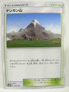 GXウルトラシャイニー テンガン山 SM8b 144/150 ポケモンカード ハイクラスパック ポケカ
