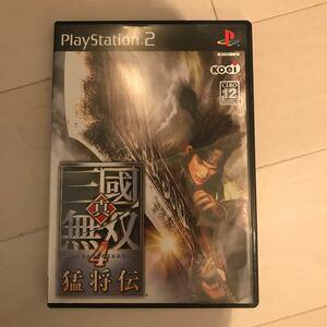 【PS2】 真・三國無双4 猛将伝 【PS2】 真・三國無双4 猛将伝