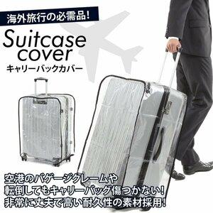 スーツケース レインカバー キャリーバッグ 防水 傷 汚れ 雨 保護 旅行 出張 クリア 透明 ラゲッジ ビニール トラベル (30インチ)