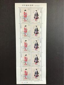 切手趣味週間 春の野遊図 1980年 昭和55年
