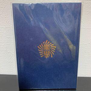 ARASHI 嵐のワクワク学校 2011 学生手帳 A6ノート 嵐學 新品未開封 送料無料 わくわく学校