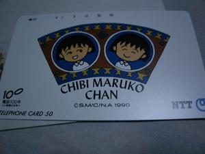 【未使用】テレホンカード ちびまる子ちゃん 50度数の商品画像