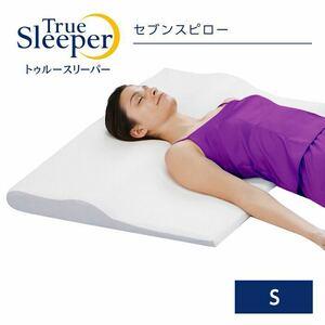 【新品未開封】トゥルースリーパー セブンスピロー シングルサイズ 低反発まくら 快眠枕 ショップジャパン