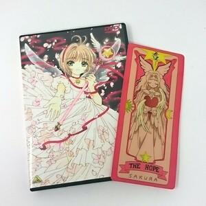 初回限定盤☆劇場版カードキャプターさくら 封印されたカード さくらカード付