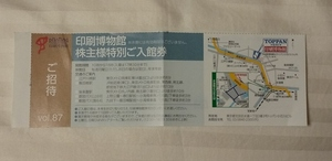 【即決あり】印刷博物館無料入館券1枚(5名分) 有効期限なし