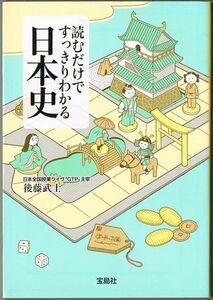 #103 読むだけですっきりわかる日本史 後藤武士 宝島社文庫