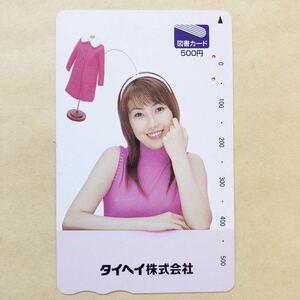 【使用済】 図書カード タイヘイ株式会社