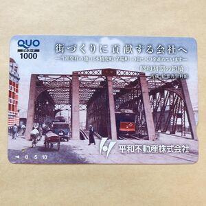 【使用済】 クオカード 昭和初期の鎧橋 平和不動産