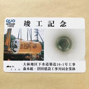 【使用済】 クオカード 大林地区下水道築造10-1号工事竣工記念