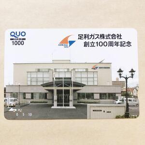 【使用済】 クオカード 足利ガス株式会社創立100周年記念