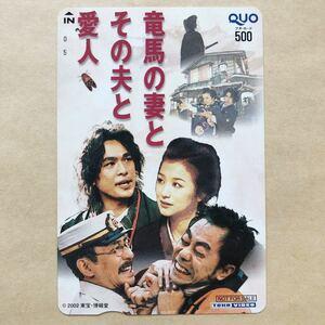 【使用済】 クオカード 鈴木京香 江口洋介 竜馬の妻とその夫と愛人 非売品