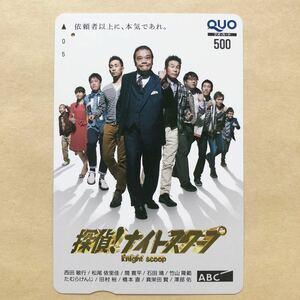 【使用済】 クオカード 西田敏行 探偵!ナイトスクープ ABC