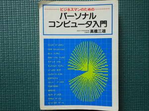 送料無料:ビジネスマンのための パーソナルコンピュータ 入門 (1980年)高橋 三雄 (著) 廣済堂出版