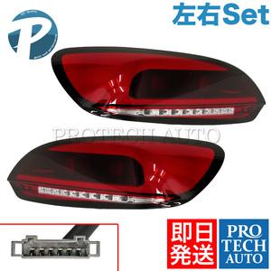 VW フォルクスワーゲン Scirocco シロッコ LED キャンセラー付 テールライト 流れるウィンカー クリア 1K8945095R 1K8945096R 09-14年式