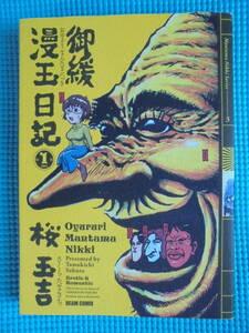 御緩漫玉日記 第1巻 著者:桜玉吉