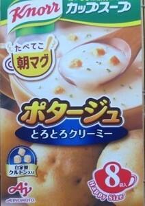 クノール カップスープ ポタージュ 切手可 レターパック可