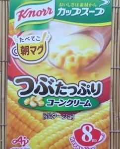 クノール カップスープ つぶたっぷりコーンクリーム  切手可 レターパック可