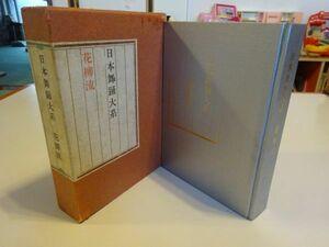 『日本舞踊大系 花柳流』邦楽と舞踊社出版部 昭和40年初版函 執筆江口博、田中良
