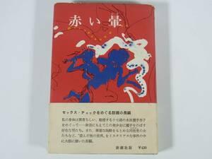 赤い暈 戸川昌子 新潮社 1969 初版 帯付 単行本 文学 文芸 小説