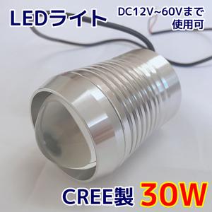 CREE製 LED 30w砲弾型 3段切り替え LEDフォグランプ ヘッドライト バイク アルミボディ 汎用 白色 6500k