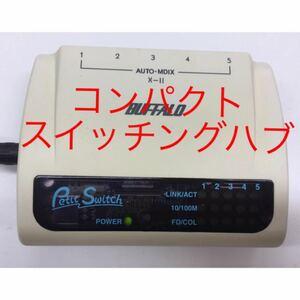 バッファロー BUFFALO 5ポート搭載 コンパクトサイズ スイッチングハブ