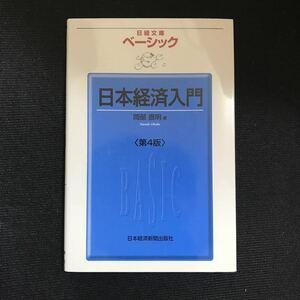 ベーシック日本経済入門