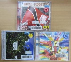 cd25-18074s■CD■ HEMO+MOOFIRE アルバム3枚セット 「中古」