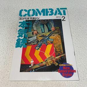 5 COMBATコンバットマガジン2012年2号日本のトイガン本気銃GUN&ミリタリーのスーパーマガジン