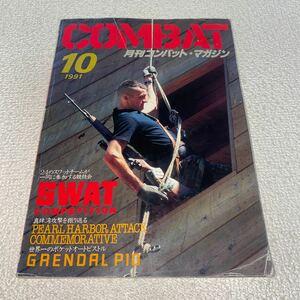 5 COMBAT月刊コンバットマガジン1991年10月号GUN&ミリタリーのスーパーマガジン