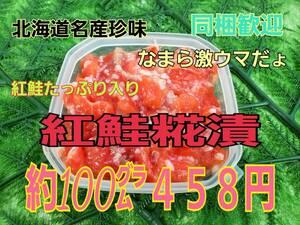 北海道の名産珍味 紅鮭糀漬 約100g 即決458円