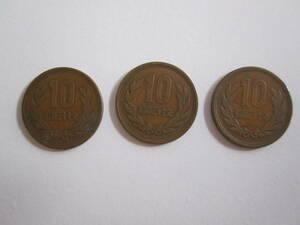 昭和27年 10円玉 3枚 流通品