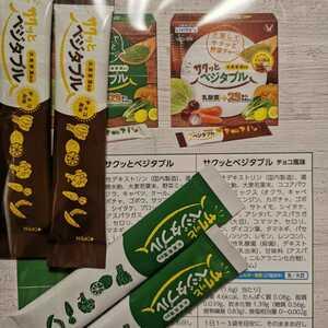新品 未開封 大正製薬「栄養補助食品」サクッとベジタブル サンプル サクットベジタブル チョコ風味 2種×2個 計4個