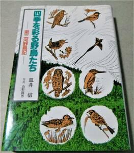 ! prompt decision![ four season ... wild bird .. higashi Mikawa wild bird chronicle ] plate . confidence, photograph / Yamagata . man