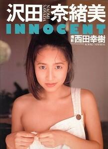 INNOCENT[沢田奈緒美(モデル)][ゆうパケット送料無料](s5559)(SYM-13)