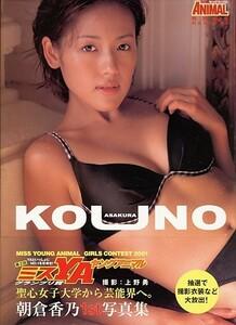 KOUNO[朝倉香乃(モデル)][ゆうパケット送料無料](s5109)(SYM-06)